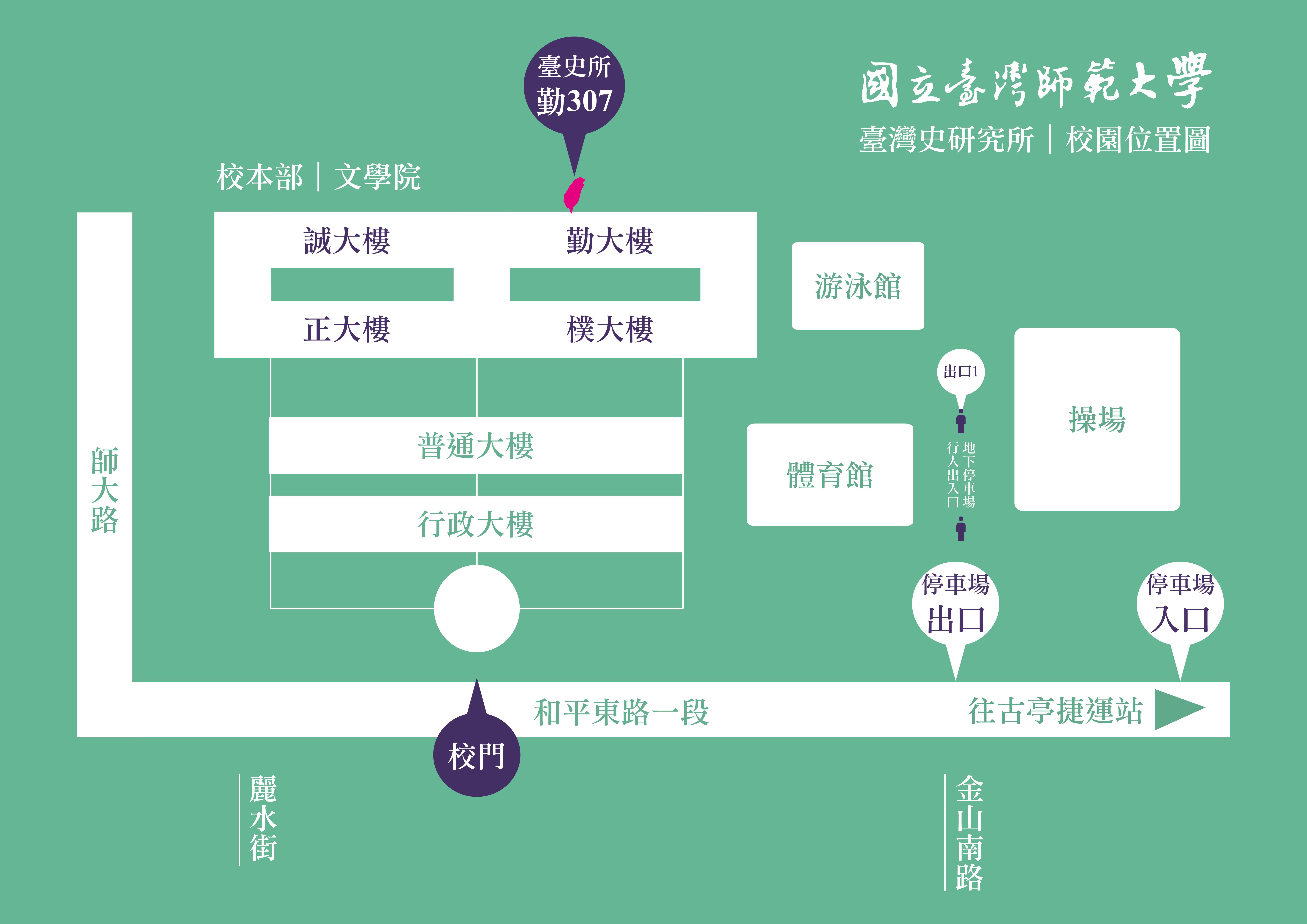 臺史所位置地圖