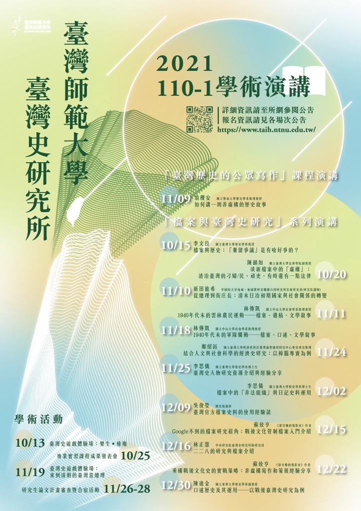 110-1 學術活動